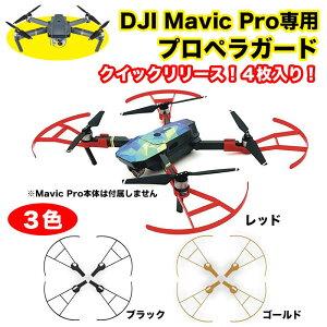 DJI Mavic Pro(マビックプロ)専用プロペラガード クイックリリース 保護ガードサークル