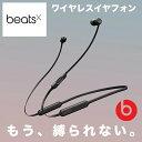 Beats BeatsX Bluetooth ワイヤレス イヤフォン ビーツ エックス ブラック 黒 イヤホン