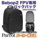 日本未発売 Parrot最新商品 純正 Bebop2 FPV専用バックパック Backpack パロット ビーバップ2 ドローン Drone PF070282AA ラジコン ヘリ ヘリコプター [並行輸入品]