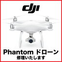 DJI製Phantom ドローン修理承ります!修理検査費用