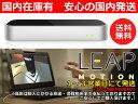 【送料無料】【1000個完売感謝セール特価】Leap Motion 小型モーションコントローラー 3Dモーション・キャプチャー・システム 空中でPCを操作 【※1〜3営業日にて発送】簡単なオリジナル日本語セットアップ手順書付属】