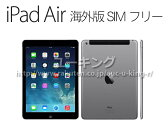 【送料無料】Apple アップル 海外版SIMフリー iPad Air A1475 スペースグレイ 64GB 国内コンセント変換アダプター付き【ipd_a_m_10】