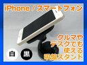iPhone / スマートフォンに クルマやデスクでも使える吸盤スタンド 固定出来る安定スタンド