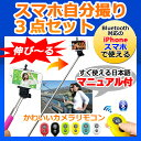 """【便利グッズ】iPhoneやスマホで使える自分撮り3点セット セルカ棒 リモート カメラ シャッターも使えます すぐに使える日本語マニュアル付きiPhoneやスマホで使える自分撮り3点セットです。セルカ棒。リモートカメラシャッターも使えます。 伸縮スティッキはデジカメにも使えます! ◆ご要望が多かった、カンタン便利!リモコンシャッター接続日本語マニュアル付属致します◆ ■商品名 【便利グッズ】iPhoneやスマホで使える自分撮り3点セット リモート カメラ シャッターも使えます ご要望が多かった、カンタン便利!リモコンシャッター接続日本語マニュアル付属致します。 ■リモートカメラシャッター対応OS 通常Bluetooth対応のiPhone・スマホでそのまま接続して使用可能です。 Xperiaシリーズ、または対応機種以外のスマートフォンでも カメラアプリをインストールすることでリモコンシャッターを使用することができます。 GooglePlayやApp Store等から、""""Camera 360""""のアプリをインストールして頂き、 """"AB Shutter""""とスマートフォンのBluetooth接続を行った後に このアプリを起動しますとカンタンに使うことできます! ※注意:アプリを使用する場合はAndroidのOSのバージョンは4.2.2以上である必要がございます。 ■リモートカメラシャッター特徴 離れた場所からiPhoneやiPad、iPod touch、Androidスマートフォンのカメラのシャッターが切れるワイヤレスシャッターです。 Bluetooth接続が可能な端末のみ使用可能です。 使用方法、Bluetoothを接続するだけです。※端末によってはアプリのインストールが必要となります。 使用可能距離は最大で約10メートルです。 ■リモートカメラシャッターサイズ 縦47mm×横32mm×幅1.1cm ■リモートカメラシャッターカラー ブラック・グリーン・ブルー・レッド・イエロー・ホワイト ■リモートカメラシャッター対応電池 ボタン電池(CR2032)×1使用 ■リモートカメラシャッター通信 Bluetooth Version.3.0対応 ■スティック(セルカ棒)サイズ 0cm(伸ばさない状態本体22cm)〜95cmまで伸縮(最大まで伸ばした状態で本体サイズ含めて108cm) ■スティック(セルカ棒)カラー ブラック・ブルー・ピンク ■スティック(セルカ棒)特徴 ネジの直径約6mm(一般的なタイプ)」対応のコンパクトデジタルカメラ等にも使えます。 ■スマホ マウンター特徴 可動式なので55mm〜85mmまでの機種に対応しておりますので この大きさの範囲でしたら国内で販売しているiPhone/スマホのモデルほとんどが対応可能です。 ※一部例外もあります。※リモコンは入荷時期によってパッケージやデザイン等に多少の違いがある場合がございます。◆レビューを記載で送料無料をお選び頂いた場合◆自動受注メールでは送料が加算されていますが、当店にてご注文内容を確認後に送料を無料に変更し受注確認メールをお送りいたします。※注意 弊社では複数店舗を展開している関係上、別店舗にて注文が入るタイミングによっては在庫有と表示されていても在庫切れの場合がございます。その場合、次回入荷をお待ち頂くかキャンセルとさせて頂くか、メールをお送り致します。何卒ご了承のほど、お願い申し上げます。"""