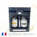サンダルフォージャム 170g 選べる2個入りBOX(陶器の専用ミニスプーン付)【ギフト】【贈り物】