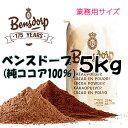 ベンスドープ ピュアココア 業務用 5kg お徳用純ココア