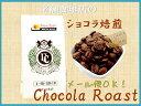 スペシャル ブレンド コーヒー ショコラ
