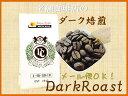 上町珈琲 ダーク焙煎ブレンドコーヒー(深煎り/フレンチロースト) (珈琲 豆/粉)100g【メール便可】