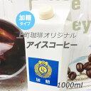 リキッドアイスコーヒー1000ml(加糖
