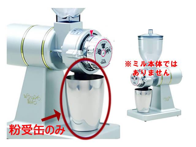 粉受缶 カリタ製 ナイスカットミルシルバー用の商品画像