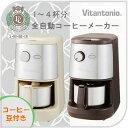 コーヒーメーカー ミル付き 全自動 Vitantonio ビタントニオ VCD-200【コーヒー豆付】【送料無料※一部地域除外】