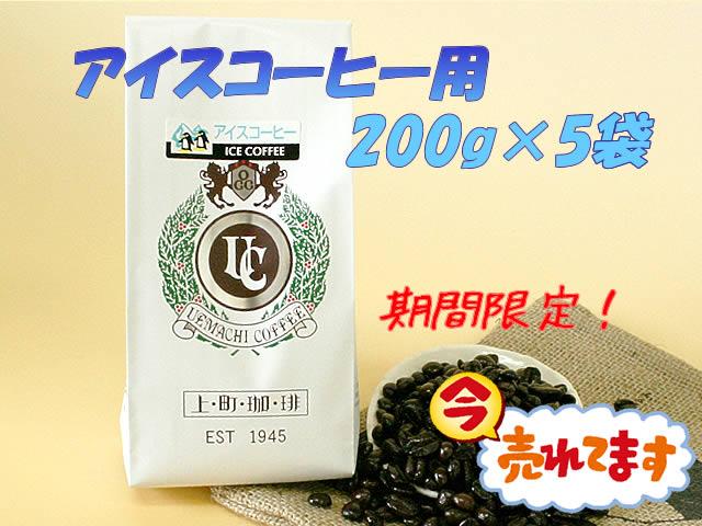 【本州送料無料】アイスコーヒー1kg(200g×5)セット(豆/粉)