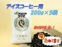 アイスコーヒー1Kg(200g×5)セット(豆/粉)