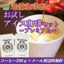 上町珈琲お試しプレミアムアイスコーヒー2種セット100g×2(豆/粉)ハワイコナ【ポスト投函】