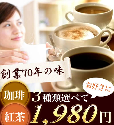 創業70年の味期間限定珈琲・紅茶・ココアスペシャルチョイスセット