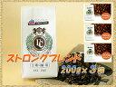 ストロングブレンドコーヒー(豆/粉)600gセット(200g×3袋)