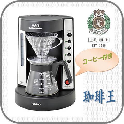 ハリオ コーヒーメーカー V60 珈琲王(ブラック) EVCM-5TB【送料無料※一部地域除く】【コーヒー200g付】【RCP】