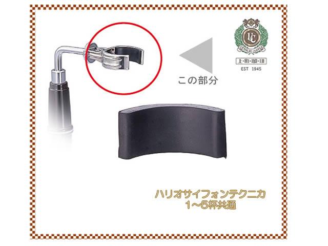 【メール便可能】ハリオサイフォンTCA用 スタンドゴム(1個入り)