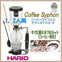 HARIOハリオ コーヒーサイフォン 1〜2杯用 テクニカTCA-2 (1-2杯用) コーヒーと竹べらプレゼント