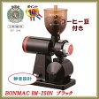 電動コーヒーミル 送料無料 【コーヒー豆付き】ボンマック BONMAC BM250-N(ブラック)【RCP】