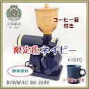 ボンマック電動コーヒーミルBONMAC BM−250N(ネイビー)【コーヒー豆・KINTOマグカップ付】送料無料(一部地域除く)【RCP】