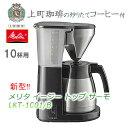 【コーヒー豆10杯分付き】Melitta メリタ コーヒーメ...