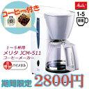 メリタコーヒーメーカー1〜5杯用JCM−511/W(ホワイト)Melitta 【RCP】