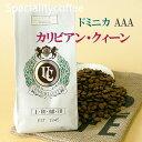 【スペシャルティコーヒー】ドミニカAAA カリビアンクィーン コーヒー(珈琲 豆/粉)100g