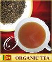 オーガニックティー (オーガニック紅茶) 100g入 品質の優れたものを有機栽培で丹念に育てたあげた自信作!