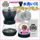 ハリオ セラミックコーヒーミル スケルトン【コーヒー豆100g付き】手動コーヒーミル【RCP】