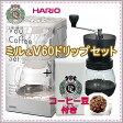 ハリオ セラミックコーヒーミル&ドリップセット【コーヒー豆100g付き】【RCP】