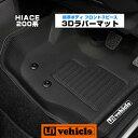 ハイエース 200系 3Dラバーマット標準ボディ(スーパーGL,S-GL,DX)用フロント3ピースセット1型 〜 4型最終(6型)対応!【ユーアイビークル】