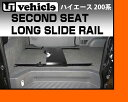 【UIvehicle/ユーアイビークル】ハイエース 200系 セカンドシートロングスライドレール1〜4型 標準ボディ(スーパーGL,S-GL)用純正のセカンドシートを前後に楽々スライド出来るボルトオンキット!!安心の日本製