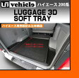 【UIvehicle/ユーアイビークル】ハイエース 200系 ラゲッジ3Dソフトトレイワイドボディ(スーパーGL,S-GL,GL,グランドキャビン)用 荷室保護マット カーゴマット立体ソフトラバー構造で汚れても水で丸洗いOK!!