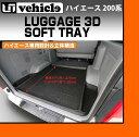 【UIvehicle/ユーアイビークル】 ハイエース200系 3Dラゲッジマット カーゴマット!!専用設計でジャストフィット!!敷くだけ簡単取付!!水で丸洗いOK!!