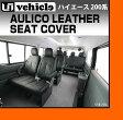 【UIvehicle/ユーアイビークル】ハイエース 200系 Aulico/アウリコ レザーシートカバーワイドボディ (ワゴンGL,グランドキャビン)1台分(10席分)立体裁断でフィッティング抜群!プロの張替えのような仕上がり!!