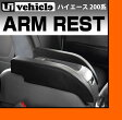 【UIvehicle/ユーアイビークル】ハイエース 200系 アームレスト運転席側,助手席側の設定有り ブラックレザー仕上げ!!ラウンド&後方延長タイプでセンターコンソールにピッタリフィット!!シートスライド リクライニング可能!!安心の日本製