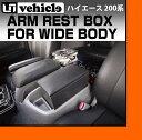 【UIvehicle/ユーアイビークル】ハイエース 200系 ワイドボディ(スーパーGL,S-GL,GL,グランドキャビン)用 アームレストBOX(レザーブラック)助手席側アームレスト 肘置きワイドボディ センターコンソールボックス付き車 全車対応!!安心の日本製!!