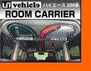【UIvehicle/ユーアイビークル】ハイエース 200系 専用ルームキャリアー標準ボディ(スーパーGL,S-GL)専用室内サーフボードキャリアー汎用性ではない安定感!安心の日本製!!