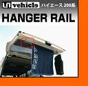 【UIvehicle/ユーアイビークル】ハイエース 200系 リアゲート用ハンガーレール(オールステンレス製)ワイドボディ(スーパーGL,S-GL,GL,DX,...