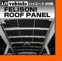 【UIvehicle/ユーアイビークル】ハイエース 200系 フェリソニ 防音材 ルーフパネル[Felisoni S-1] 標準ルーフ 1〜4型(スーパーGL,S-GL,GL,DX) 1台分入り天井からの熱と音を軽減!!車中泊に最適!断熱効果!日本製!!