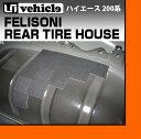 【UIvehicle/ユーアイビークル】ハイエース 200系 フェリソニ 防音材 リアタイヤハウス[Felisoni V-1 Block(192枚入)]1〜4型全車全グレード対応!タイヤハウスから出る音を軽減!!日本製!!