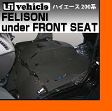 UI-vehicle/ユーアイビークル ハイエース 200系 フェリソニ防音材 フロントシート下[フェリソニS-07] 標準ボディ用