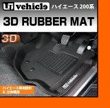 UI-vehicle/你Ivehicle 海狮200系3D橡胶垫标准全身用 服务台3和平[UI-vehicle/ユーアイビークル ハイエース 200系 3Dラバーマット 標準ボディ用 フロント3ピース]