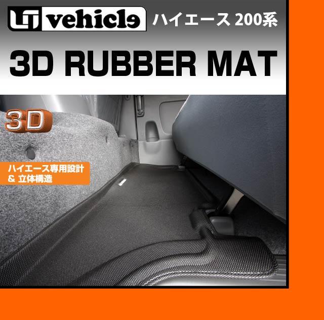 【UIvehicle/ユーアイビークル】ハイエース 200系 3Dラバーマット標準ボディ(スーパーGL,S-GL)用リア1ピースセット