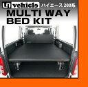 【UIvehicle/ユーアイビークル】ハイエース200系 MULTIWAY BED KIT/マルチウェイベッドキットワイドボディ(スーパーGL,S-GL,)用...