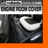 【UIvehicle/ユーアイビークル】ハイエース 200系 エンジンルームカバー ワイド 1〜4型(スーパーGL,S-GL,GL,グランドキャビン)フロント用下からの熱を軽減し汚れも防止!!専用設計でピッタリフィット!!装着したままエンジンルームの開閉も可能!!