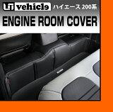 【UIvehicle/ユーアイビークル】ハイエース 200系 エンジンルームカバー ワイド 1〜4型(スーパーGL,S-GL,GL,グランドキャビン)リア用下からの熱を軽減し汚れも防止!!専用設計でピッタリフィット!!装着したままオイルエレメントの交換可能!!