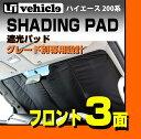 【UIvehicle/ユーアイビークル】ハイエース 200系 遮光パッド 標準ボディ(1〜4型)用・フロント3面セット紫外線をカットし遮光性に優れ吸盤で貼るだけ...