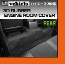 【UIvehicle/ユーアイビークル】ハイエース 200系 3Dラバー エンジンルームカバー標準ボディ 1〜4型(スーパーGL,S-GL)リア用
